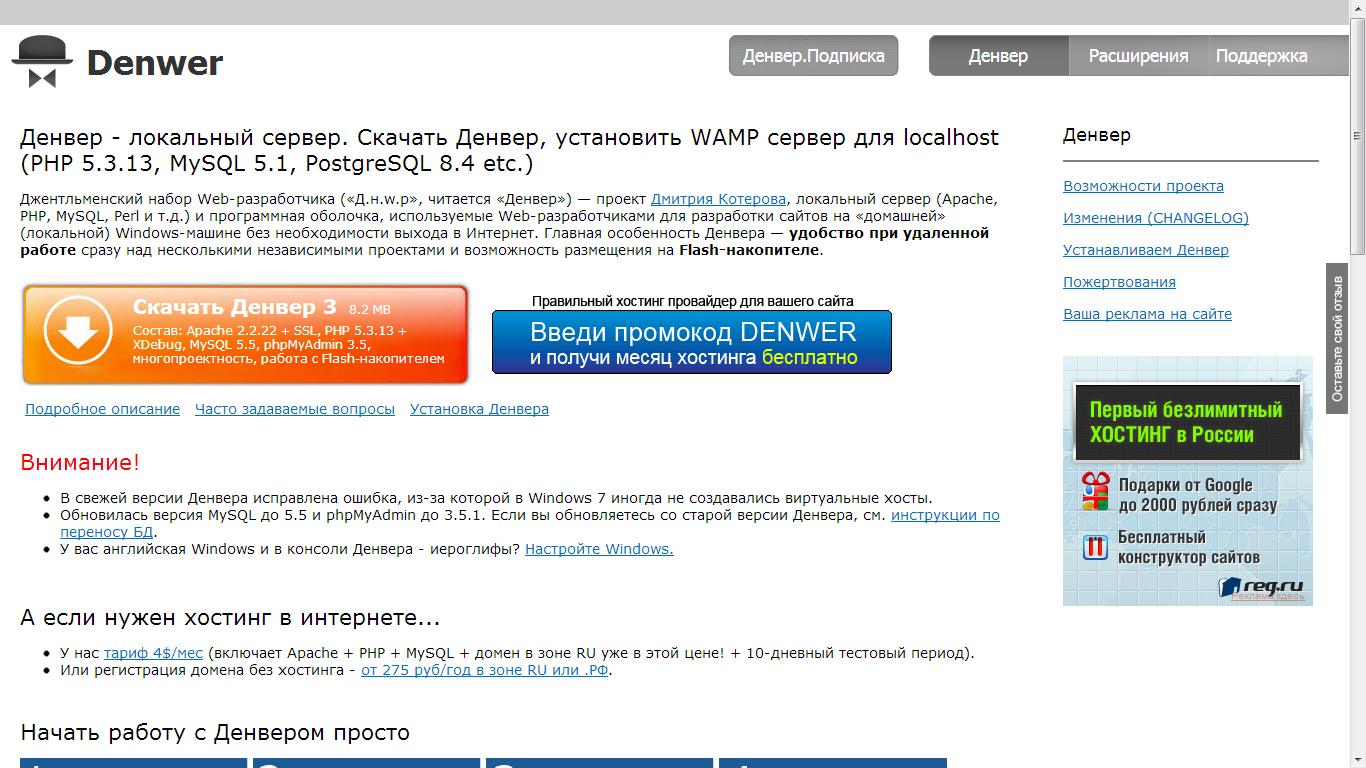 Установка prestashop 1.4 на хостинг блог wordpress хостинг гостевых книг, форумов, чатов