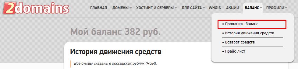 пополняем баланс 2domains.ru