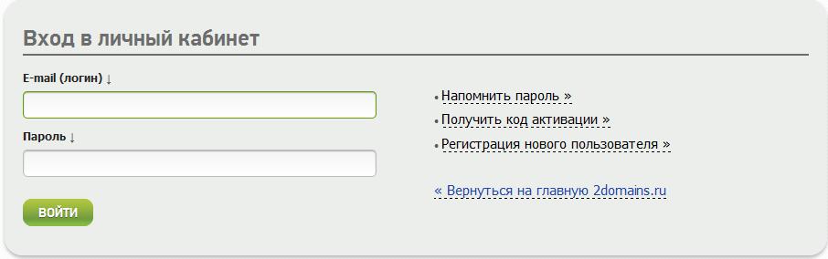 заполняем логин и пароль 2domains.ru